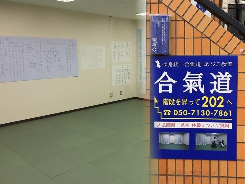心身統一合氣道 大阪あびこ教室