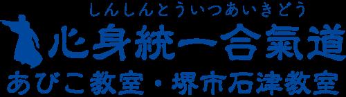 心身統一合氣道 大阪あびこ・堺市石津教室