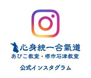 心身統一合氣道(しんしんとういつあいきどう)大阪あびこ教室公式インスタグラム