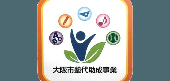 大阪市塾代助成事業